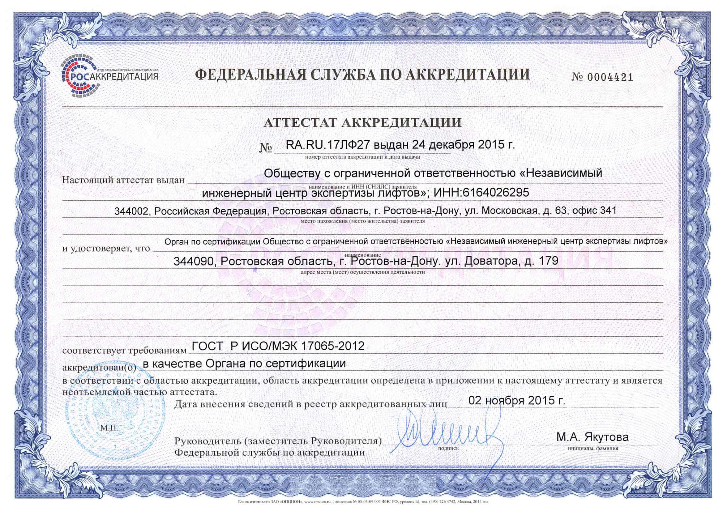 Аттестат аккредитации в качестве Органа по сертификации ООО НИЦЭЛ