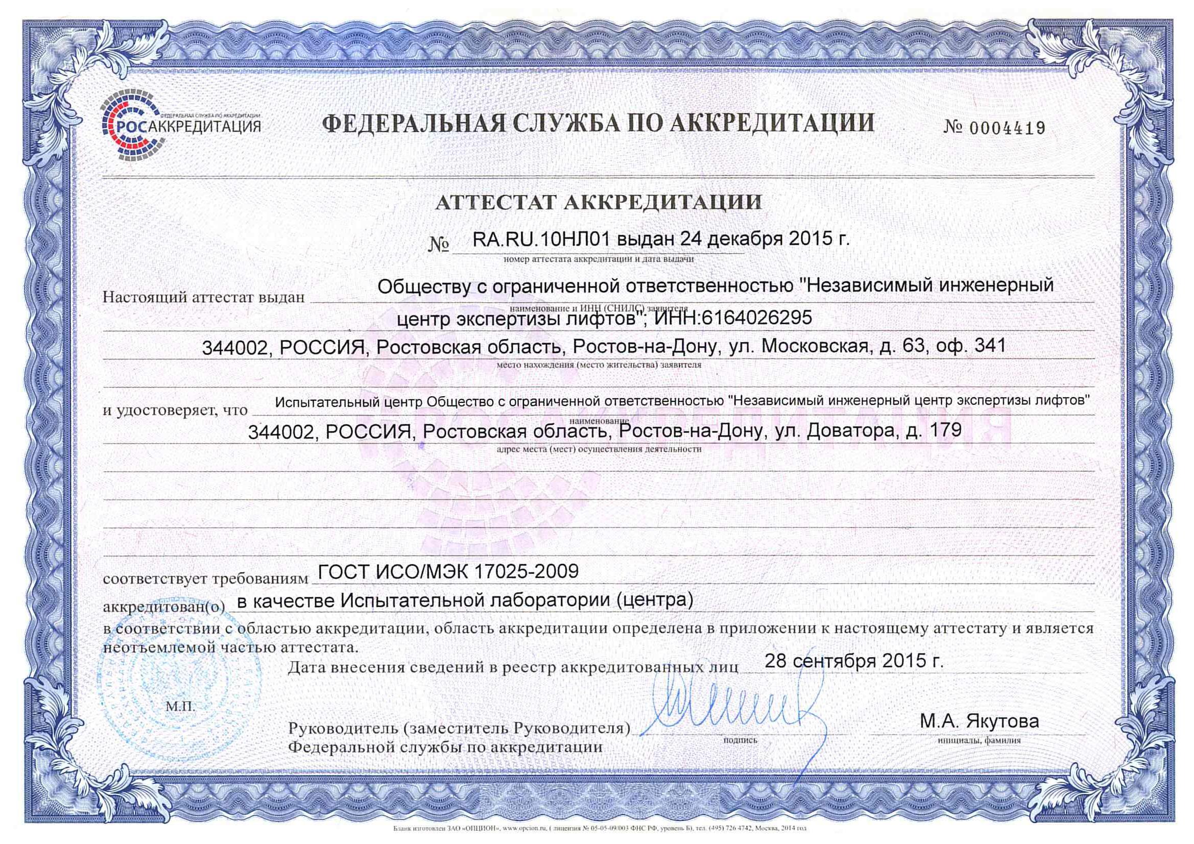 Аттестат аккредитации в качестве Испытательного Центра ООО НИЦЭЛ