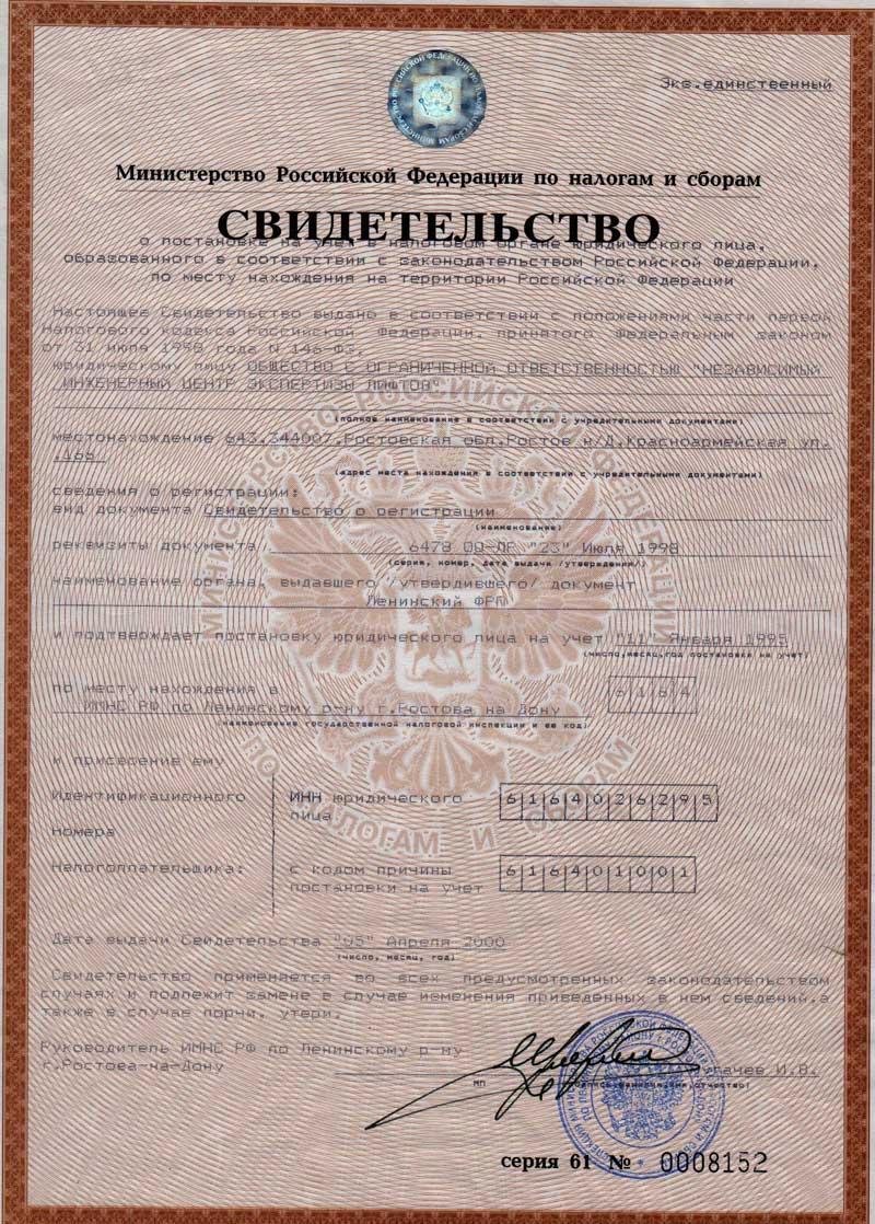 Свидетельство о постановке на учет в налоговом органе юридического лица от 05 апреля 2000 г. ИНН 6164026295 КПП 616401001