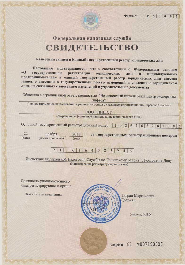 Свидетельство о внесении записи в Единый государственный реестр юридических лиц от 22 ноября 2011 г. ОГРН 1026103281082