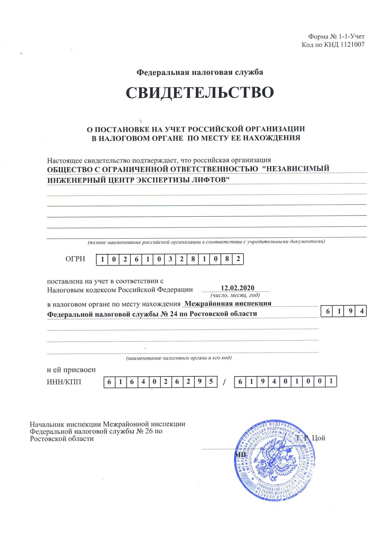 Свидетельство о постановке на учет в налоговом органе юридического лица от 10 февраля 2020 г. ИНН 6164026295 КПП 619401001